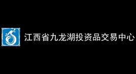 江西省九龙湖投资品交易中心
