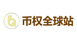 BQB · 币权全球站