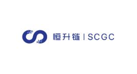 恒升链/SCGC