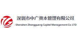 深圳市中广资本管理有限公司